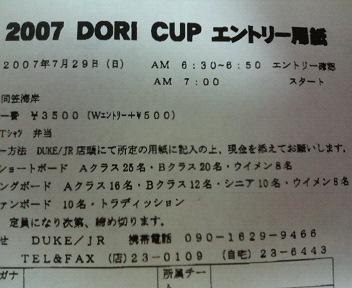 2007同笠CUP<br />  !