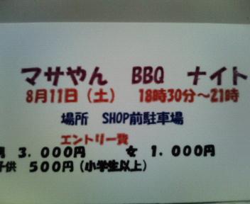 マサやん BBQ <br />  ナイト!