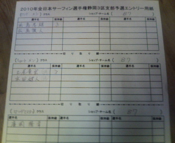 6月13日(<br />  日)は支部予選!
