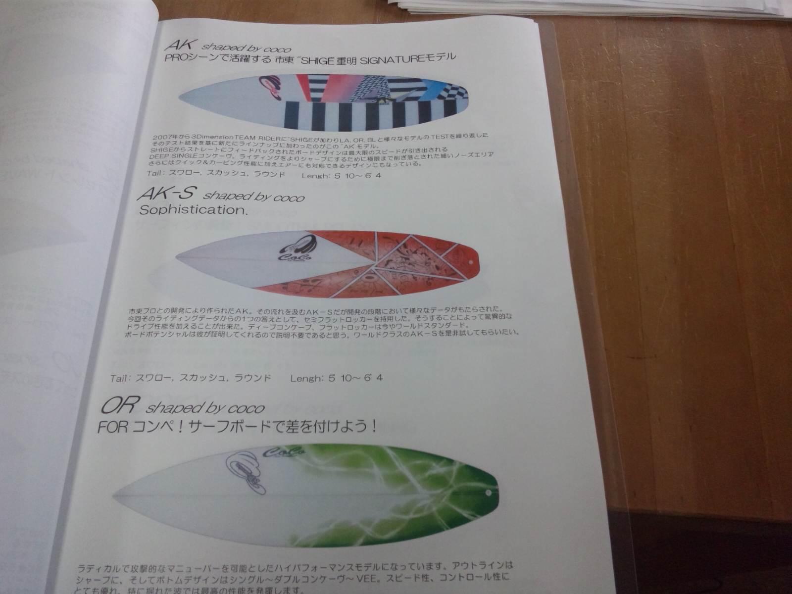 2011カタログ!