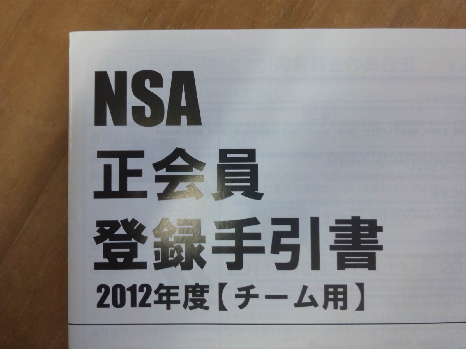 NSA登録!
