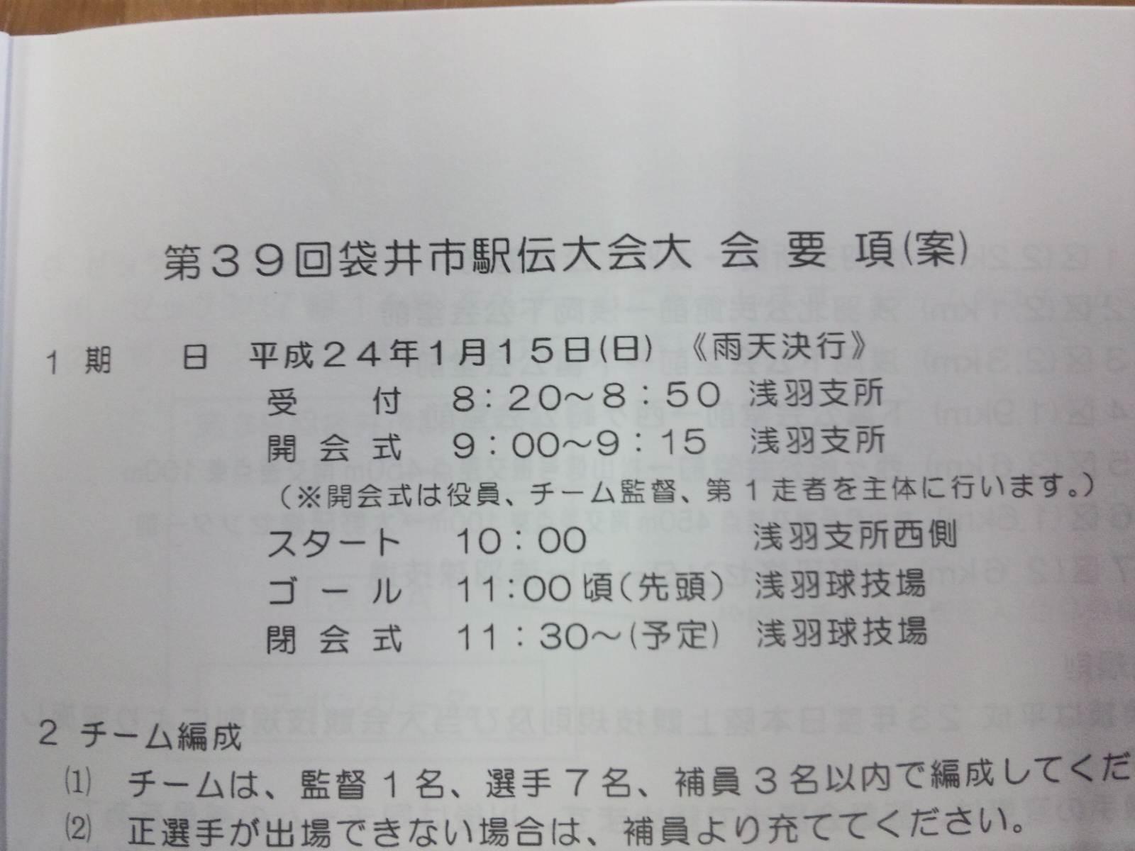 袋井駅伝!