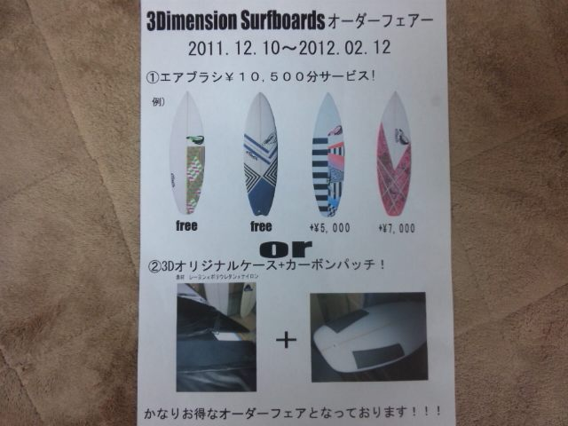 3dimension surfboards!