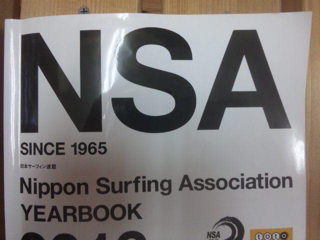 サーフィン検定!