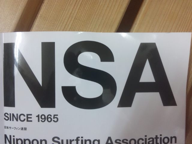 NSA 登録!